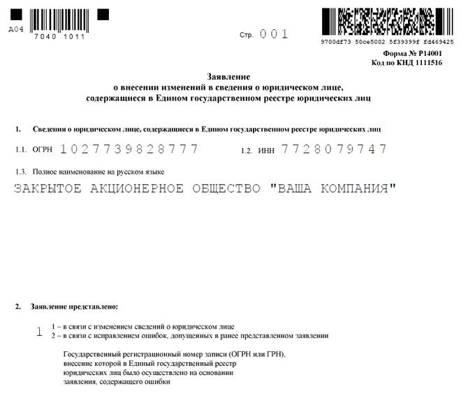 форма 14001 лист к образец заполнения