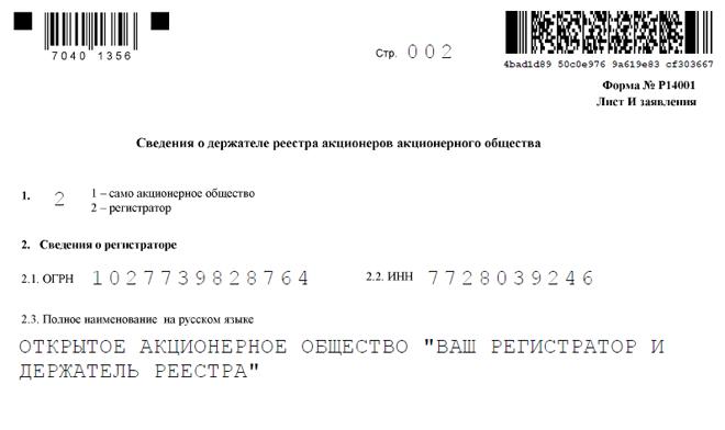 форма 14001 лист в образец заполнения