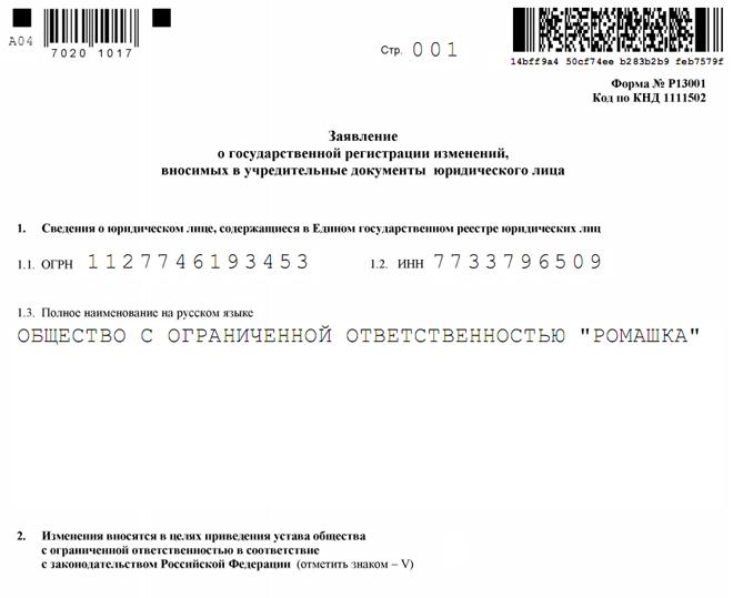 Заявление о внесении изменений в егрюл - 5