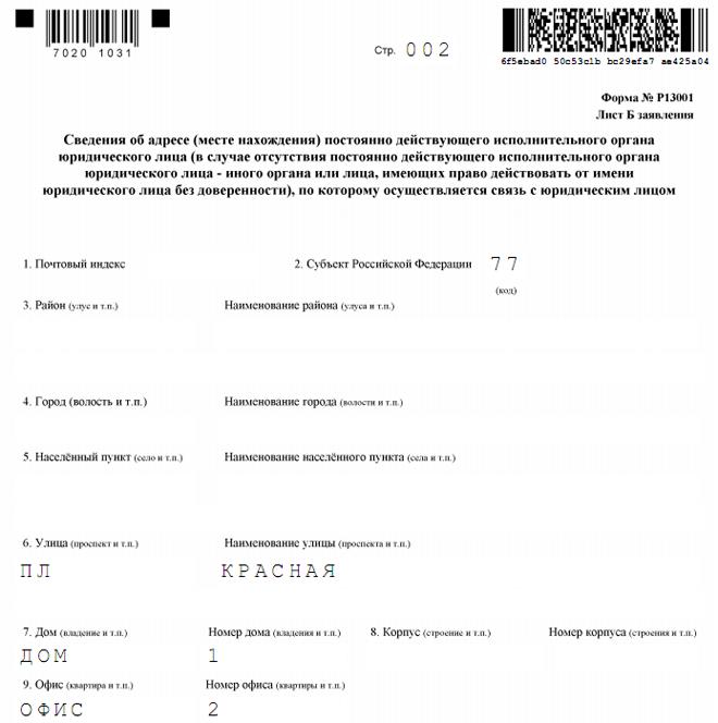 Заявление на смену юридического адреса ооо образец 2016